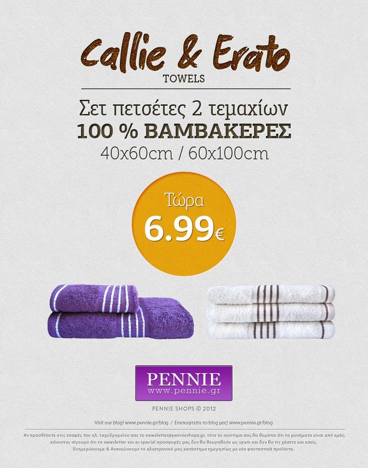 Callie & Erato Pennie Towel Set