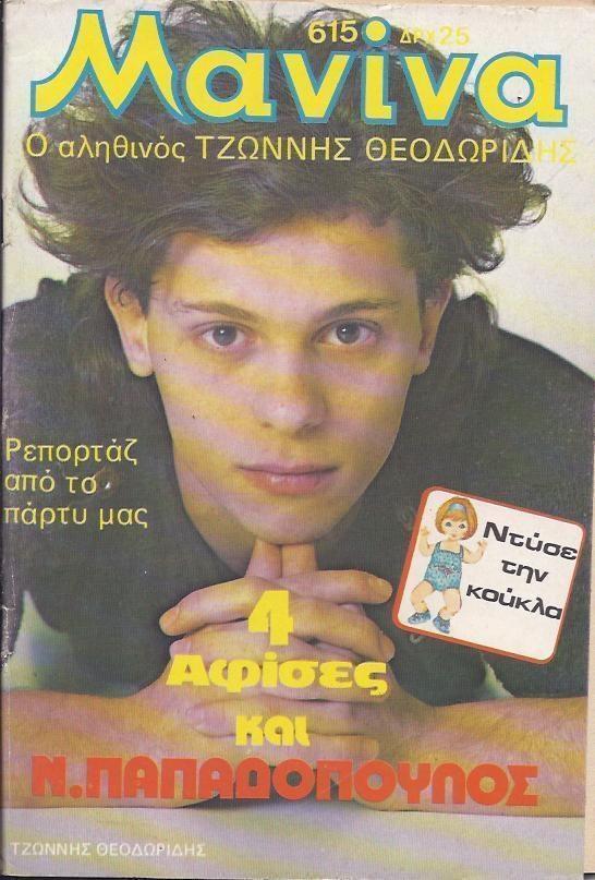 TZONNIS THEODORIDIS - RARE - GREEK - MANINA Magazine - 1984 - No.615   eBay