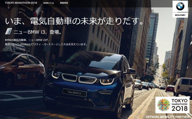BMWが8年連続で東京マラソンのスポンサーにペニンシュラ宿泊などが当たるキャンペーンも実施