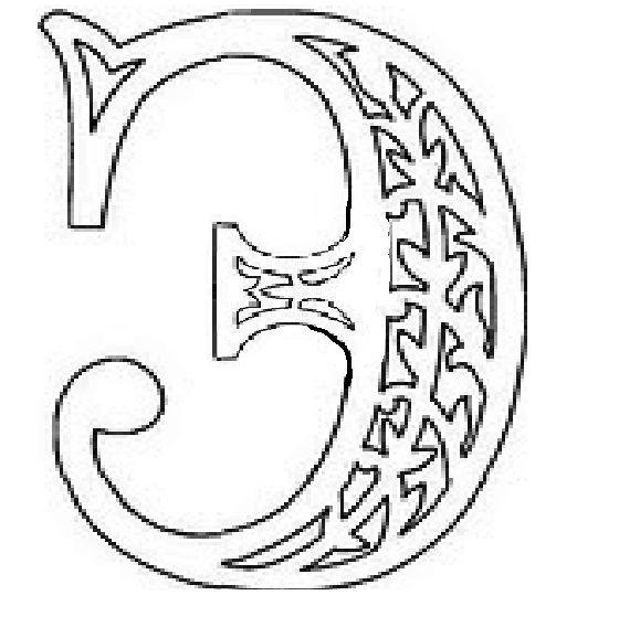вытынанка русские буквы алфавит трафарет э