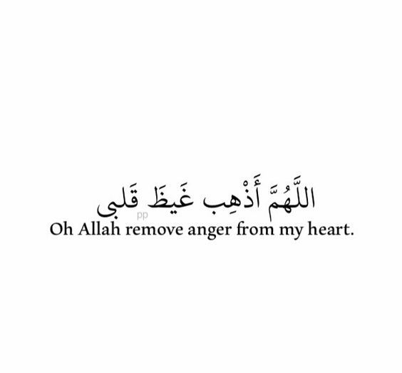 Oh Allah, remove the anger from my heart. I don't think I can take the hurt anymore. Ameen