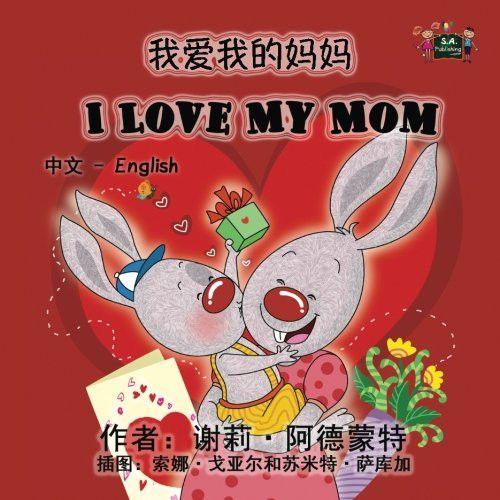 I Love My Mom (Bilingual Chinese English, Children's Chinese): chinese children's books, chinese kid