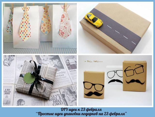 """DIY идеи """"Простые идеи упаковки подарка на 23 февраля для папы"""" - DIY Мамы - Babyblog.ru"""