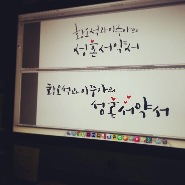 #캘리그라피 #손글씨 #타이포그라피 #디자인 #펜글씨 #붓글씨 #결혼 #calligraphy #korean #handwriting #typography #font #design #lettering #wedding