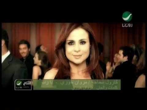 Marwan Khoury &Carole Samaha - Ya Rabb كارول سماحة ومروان خوري -  يارب