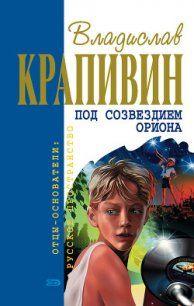 Под созвездием Ориона (сборник) #goldenlib #Детскаяфантастика #Крапивин
