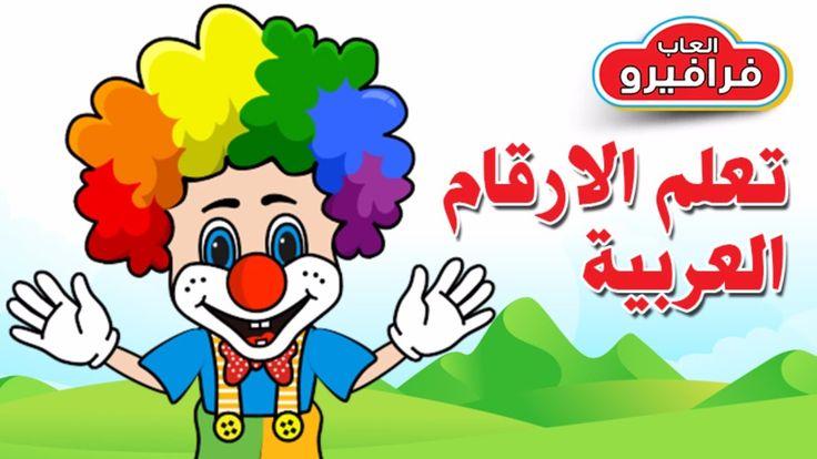 تعلم الارقام العربية للاطفال - العاب اطفال تعليمية Learn ...