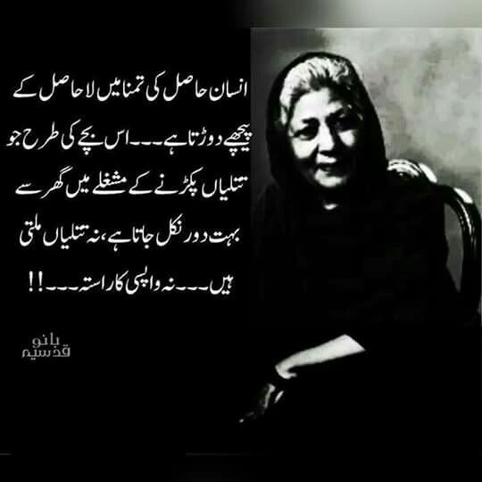 62 best banoo qudsia images on pinterest deep quotes for Bano qudsia poetry
