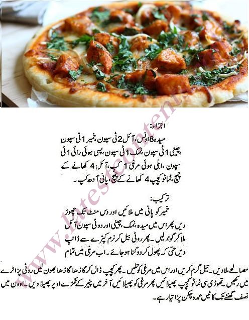 For all Easy Recipes in Urdu visit this link http://latestcontents.com/category/article-directory/food-drink-recepies/urdu-recipes/