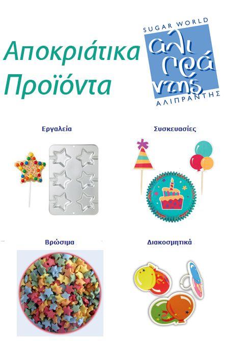 Αποκριάτικα Προϊόντα από την Sugarworld Αλιπράντης
