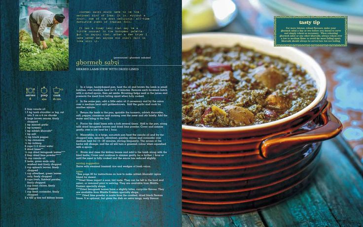 Ghormeh Sabzi (Persian herbed lamb stew with dried limes). Recipe from the recently released Jewels of Persia cookbook. Available from: www.amazon.com. #ghormeh sabzi recipe, #persian recipes