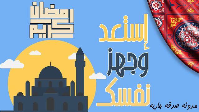صدقه جاريه كيف أستعد لشهر رمضان 2019 Ramadan Kareem Ramadan Kareem