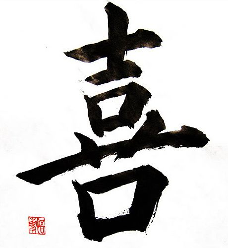 Images about calligraphie japonaise on pinterest