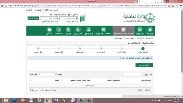 حجز موعد تطعيم عن طريق أبشر Screenshots Desktop Screenshot