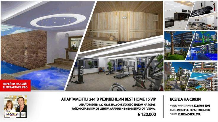 Недвижимость в Турции  Квартиры в Алании  2+1 Best Home 15