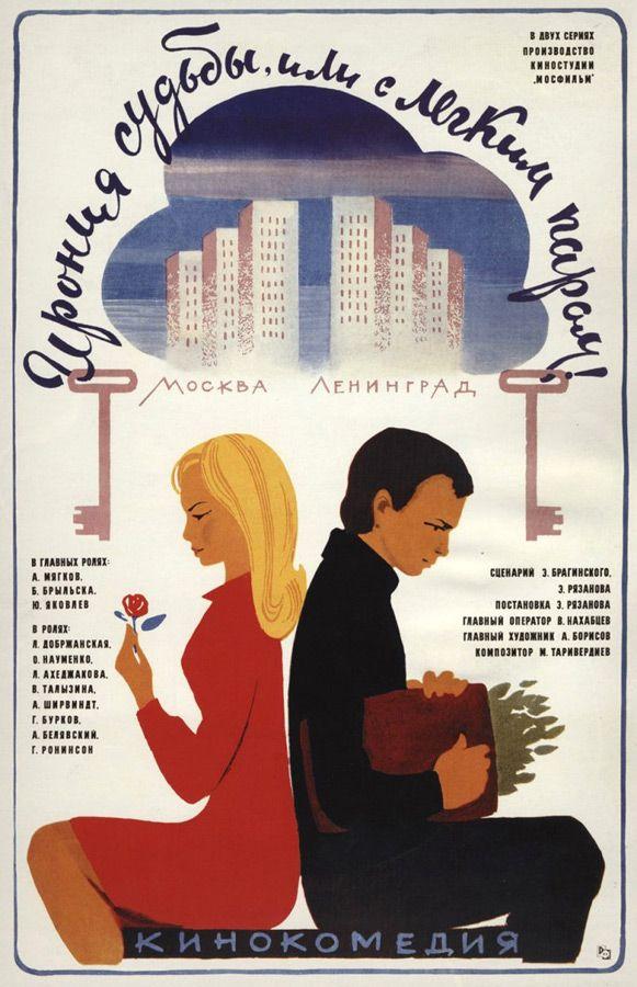 Постер фильма «Ирония судьбы, или С лёгким паром».