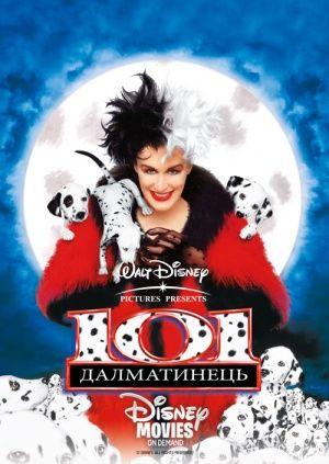 101 далматинец  / 101 далматинець /  101 Dalmatians (1996) 102 Далматинца / 102 Dalmatians (2000) 1- 2 часть кино серия обе #семейный #детский #комедия #фильм #онлайн