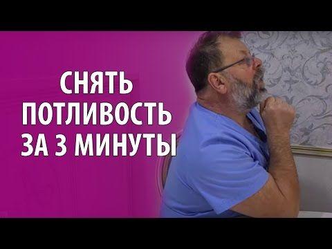 Как снять потливость, гипергидроз за 3 мин. Климакс, менопауза симптомы, признаки - YouTube