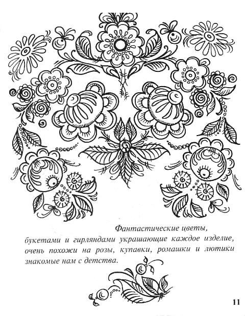 Gorodetz (Russian Folk Art)