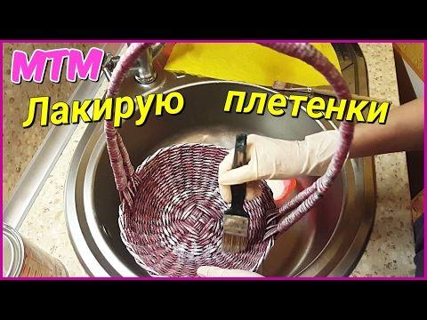 МТМ (моя творческая мастерская): Покрываю лаком корзиночки! Поговорим о лаке! - YouTube