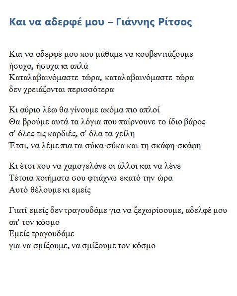 """Και να αδερφέ μου - Γιάννης Ρίτσος(στίχοι). Από το """"Καπνισμένο Τσουκάλι""""(1975) https://www.youtube.com/watch?v=5vOn7IhfhzE"""