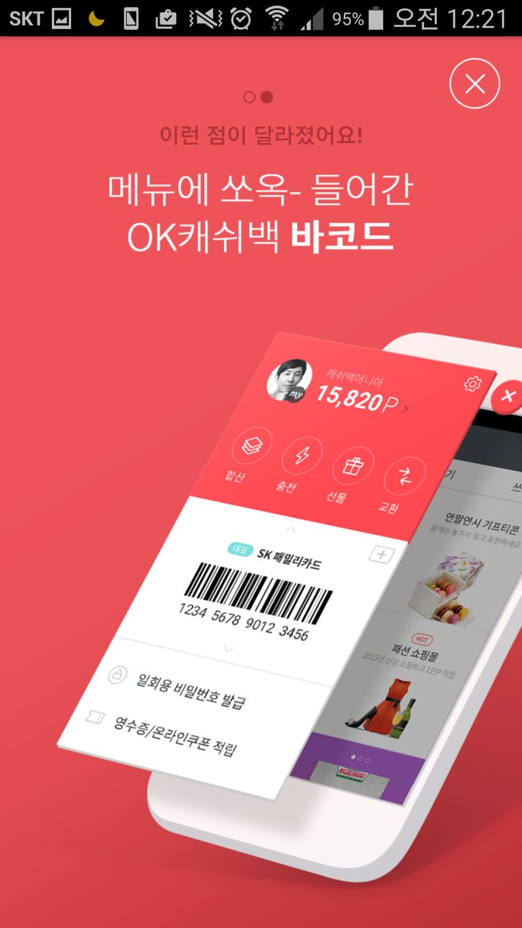 OK캐시백_walkthrough