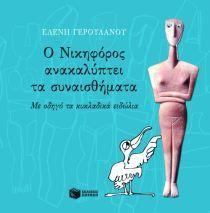 Ο Νικηφόρος ανακαλύπτει τα συναισθήματα Με οδηγό τα κυκλαδικά ειδώλια