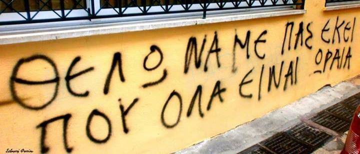 greek grafiti