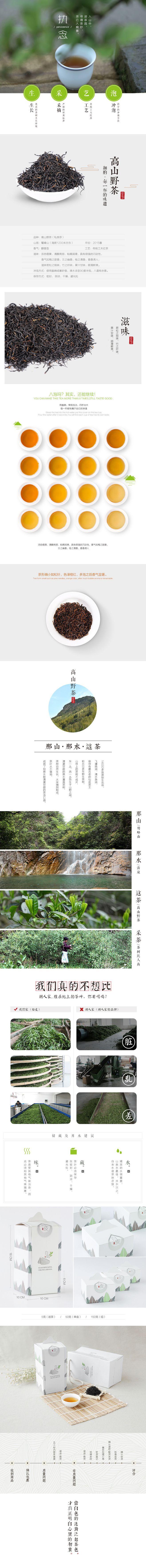 中国风茶文化详情页 电子商务/商城 网页...