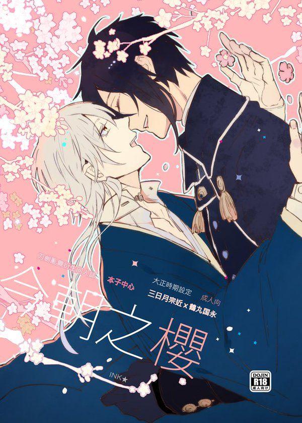 Love ~Touken Ranbu