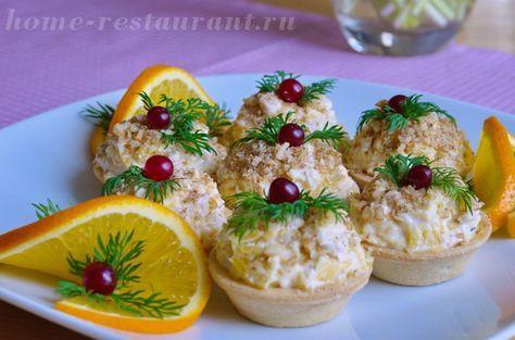 Салат в тарталетках с курицей и апельсином «Наслаждение»