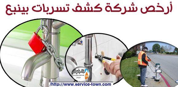 شركة كشف تسربات المياه بينبع سيرفس تاون شركة نظافة عامة بينبع Quadcopter