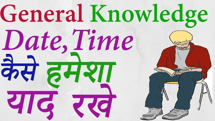 How to Remember 100% General knowledge, How to Study Effectively, gk, da...