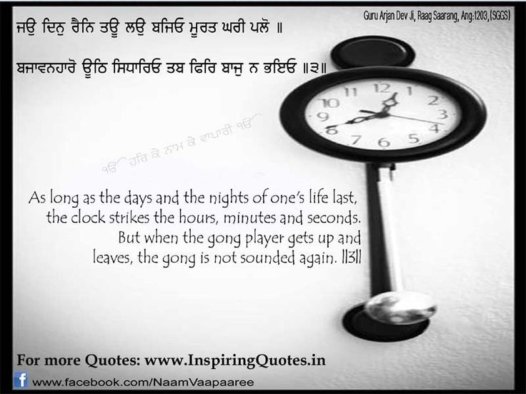 Sikh Quotes