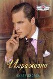 Игра жизни. Начните читать книги Джордж Эмили в электронной онлайн библиотеке booksonline.com.ua. Читайте любимые книги с мобильного или ПК бесплатно и без регистрации.