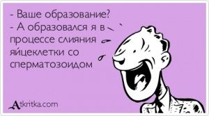 Аткрытка №408518: - Ваше образование?  - А образовался я в  процессе слияния  яйцеклетки со  сперматозоидом - atkritka.com