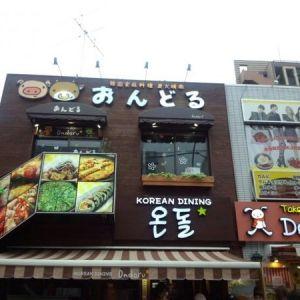 おんどる 新大久保本店_韓国料理_119852