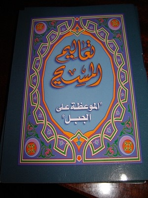 The Teaching of Christ / Arabic Language Bible Booklet / Arabic New Van Dyck / 9th print 2008 الحياة مع الله ب المسيح