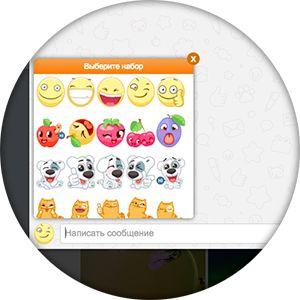 Новые бесплатные стикеры подарки теперь в Одноклассниках и ВКонтакте! Теперь и у вас появилась возможность делиться яркими эмоциями с помощью красочных картинок в сетях Одноклассники и ВКонтакте абсолютно бесплатно!