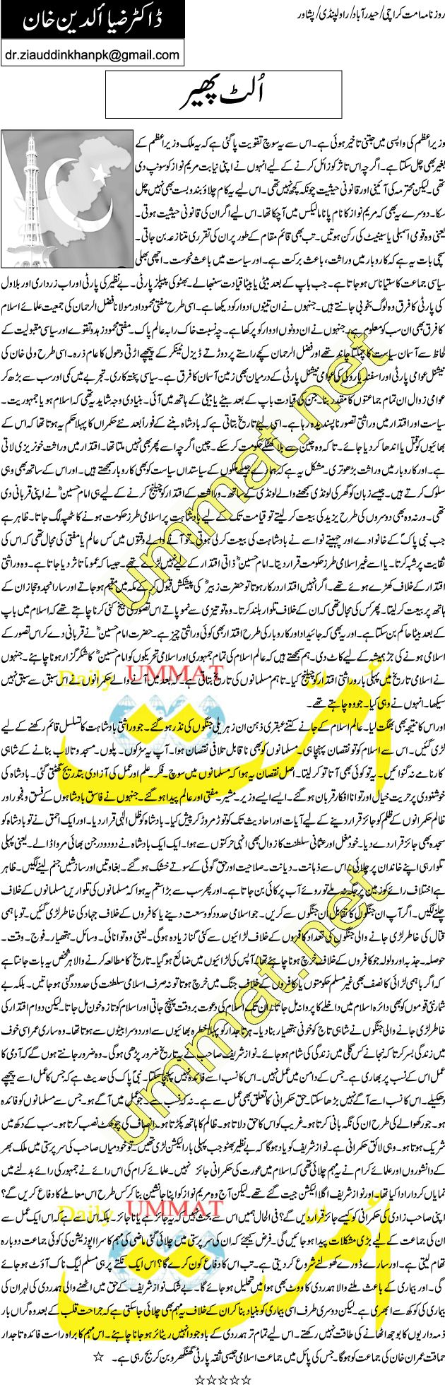 Daily Publications | Daily Ummat Karachi provides latest news in urdu language.