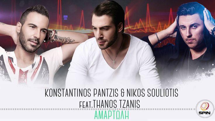Konstantinos Pantzis & Nikos Souliotis feat. Thanos Tzanis  - Αμαρτωλή  ...