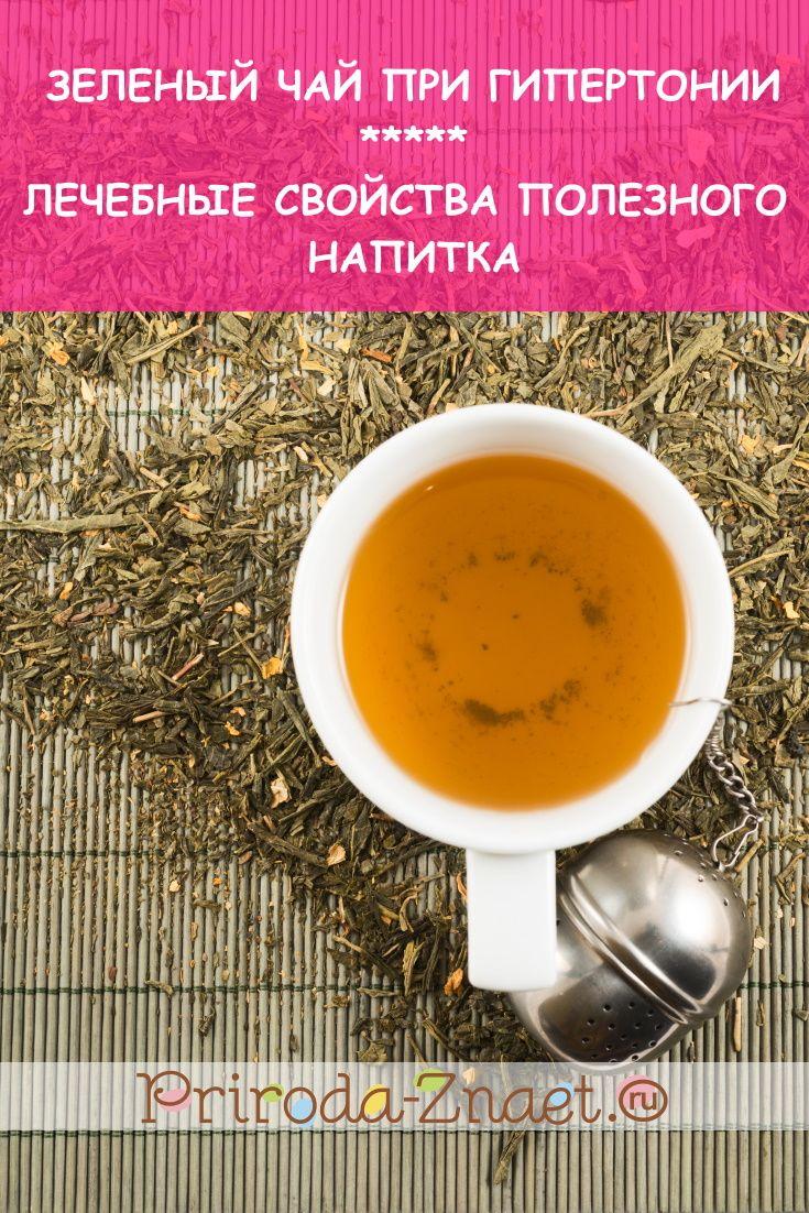 чай гипертония