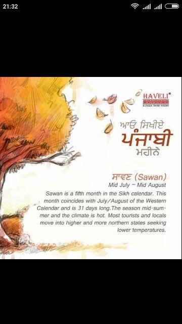 About Punjab's Calendar .. Sawan Month