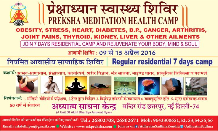 Adhyatm Sadhna Kendra, Chhattarpur, New Delhi is going to organize a Diabetes, Blood Pressure, Heart Disease Camp from 09 to 15, April 2016 ‪#‎yoga‬ ‪#‎meditation‬ ‪#‎naturopathy‬ ‪#‎mantraSadhna‬ ‪#‎pranayama‬ @ ‪#‎AdhyatmSadhnaKendra‬ For complete info please visit our website: www.askpreksha.com Mail us here - askdelhipm@gmail.com Our Contact No. : 011 2680 2708, 2671