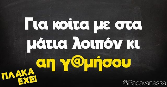 Untitled In 2020 Funny Greek Quotes Funny Words Funny Quotes