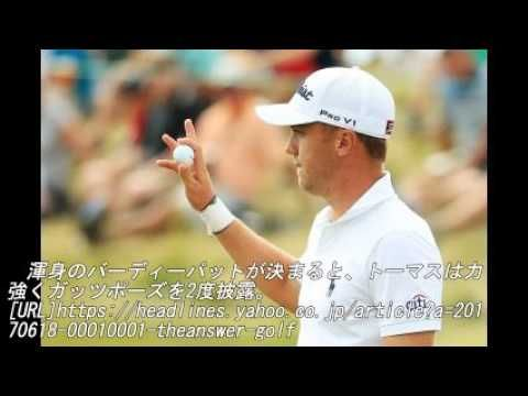 全米オープンゴルフOPでジャスティン・トーマス.魔法の「そっぽ向きパット」… ファン唖然 絶賛の嵐「パットオブザイヤー」
