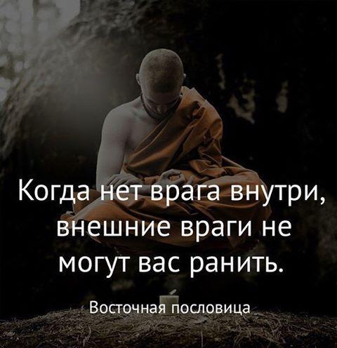 Когда нет врага внутри, внешние враги не могут вас ранить
