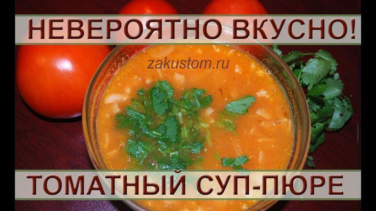 Томатный суп пюре - простой рецепт невероятно вкусного супа! Tomato soup...