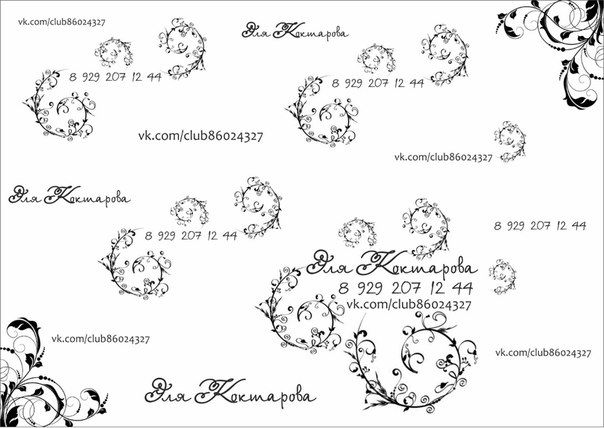 Фото бренд листов для маникюра 86