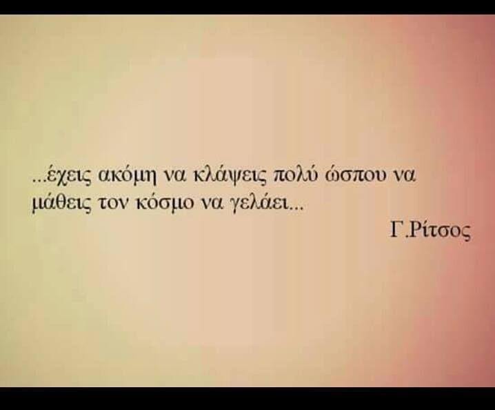 Ρίτσος..